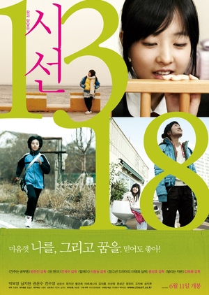 If You Were Me 4 (2008) [KDRAMA]
